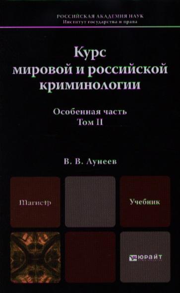 Курс мировой и российской криминологии. Особенная часть. Том II. Учебник для вузов