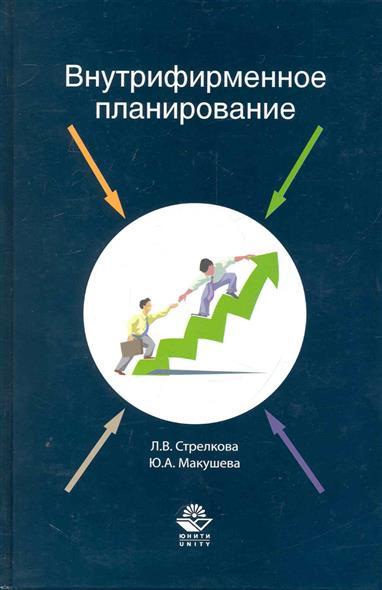 Внутрифирменное планирование Учеб. пос.