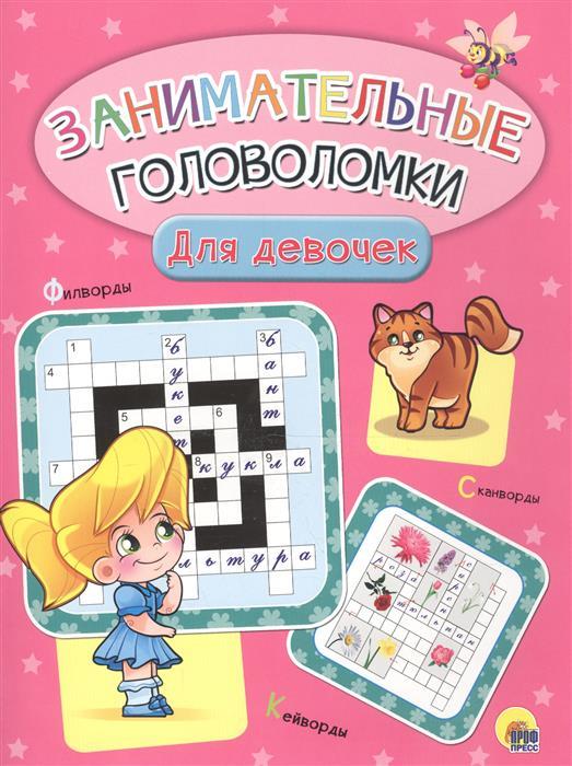 все цены на Грищенко В. (ред.) Занимательные головоломки. Для девочек онлайн
