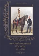 Русский военный костюм 1855-1856