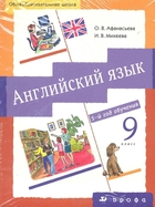 Английский язык 9 кл