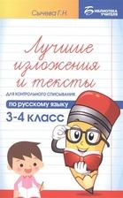 Лучшие изложения и тексты для контрольного списывания по русскому языку. 3-4 класс