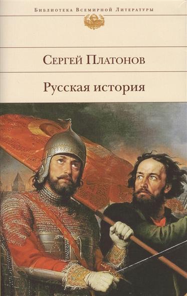 Платонов С. Русская история ISBN: 9785699842384