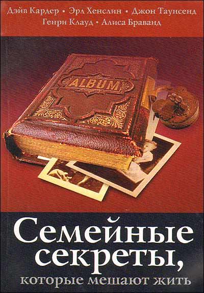 Кардер Д. Семейные секреты которые мешают жить они мешают нам жить плакаты из коллекции серго григоряна золотая коллекция