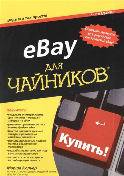 eBay для чайников. 7-е издание