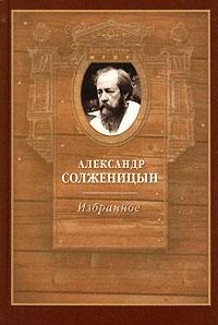 Солженицын Избранное