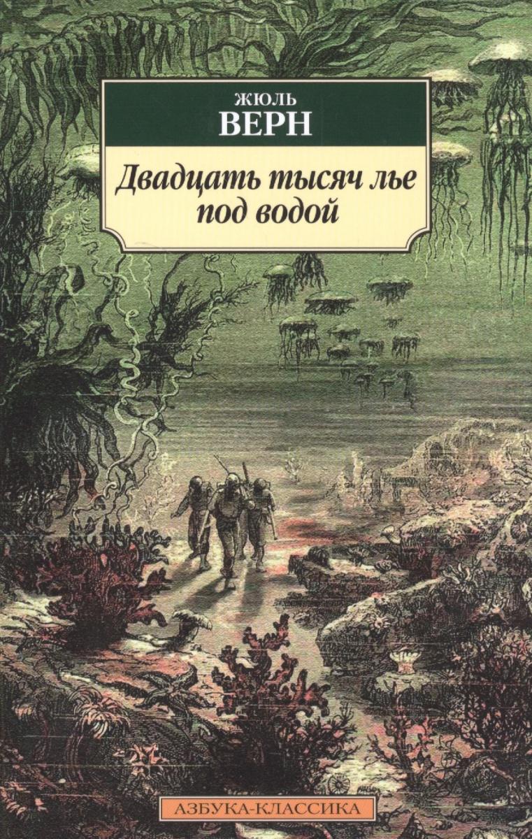 Верн Ж. Двадцать тысяч лье под водой верн жюль габриэль двадцать тысяч лье под водой роман