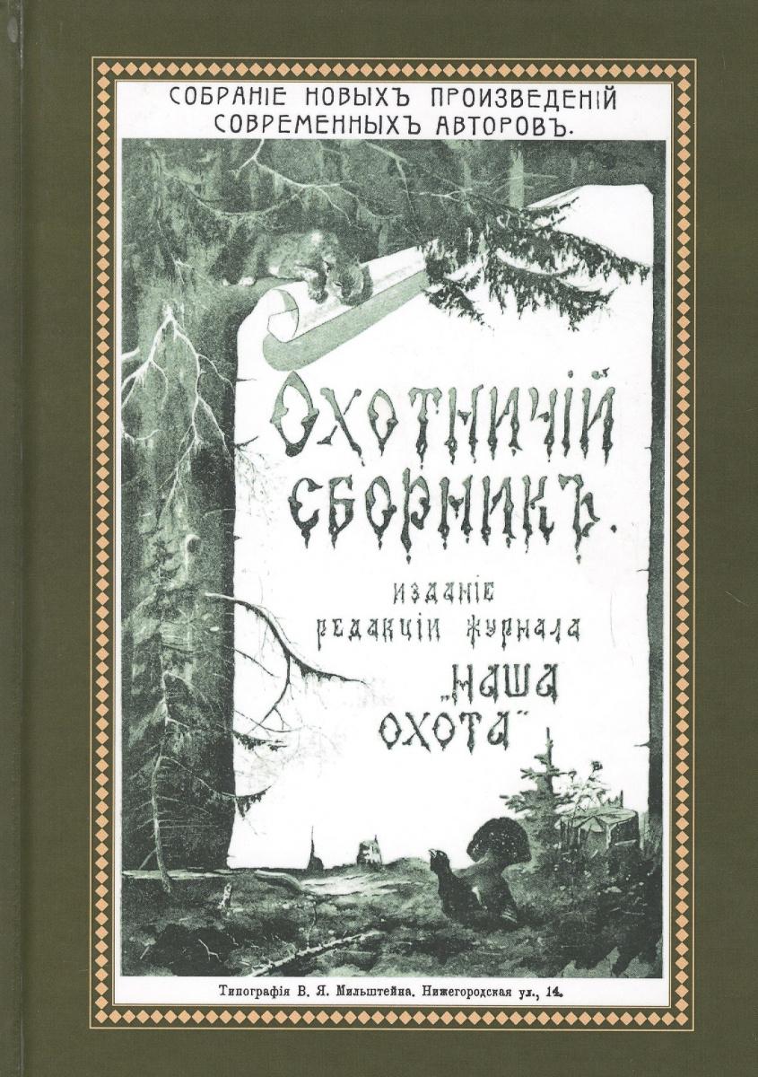 Фото Фокин Н. Охотничий Сборник. Выпуск 1 ISBN: 9785448100543