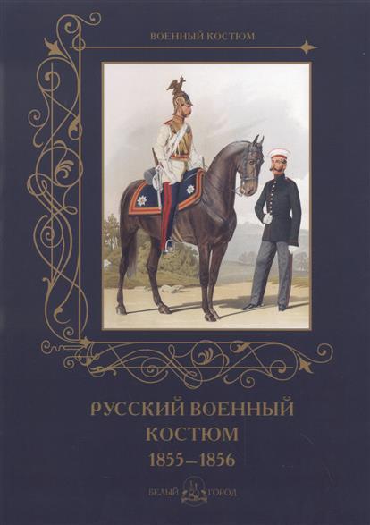 Пантилеева А. (ред.-сост.) Русский военный костюм 1855-1856