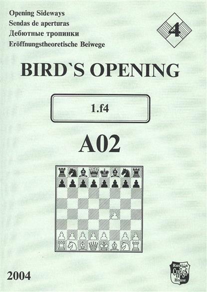 Иванов В. Bird`s Opening A02 1.f4 / Дебютные тропинки-4 barrow g1 4 end cap fitting tzs1 a02 2pcs