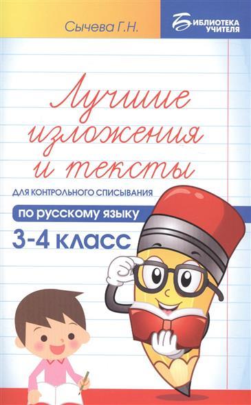 Сычева Г. Лучшие изложения и тексты для контрольного списывания по русскому языку. 3-4 класс
