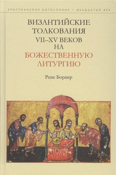 Борнер Р. Византийские толкования VII-XV веков на Божественную литургию