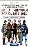 Первая мировая война 1914-1918 Пехота…