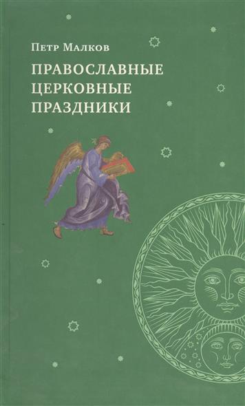 Малков П. Православные церковные праздники