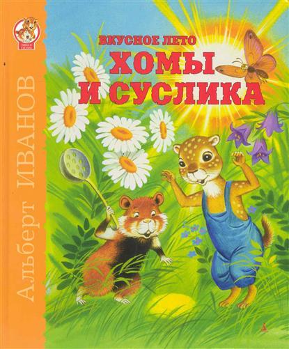 Иванов А. Вкусное лето Хомы и Суслика солнечный зайчик хомы и суслика