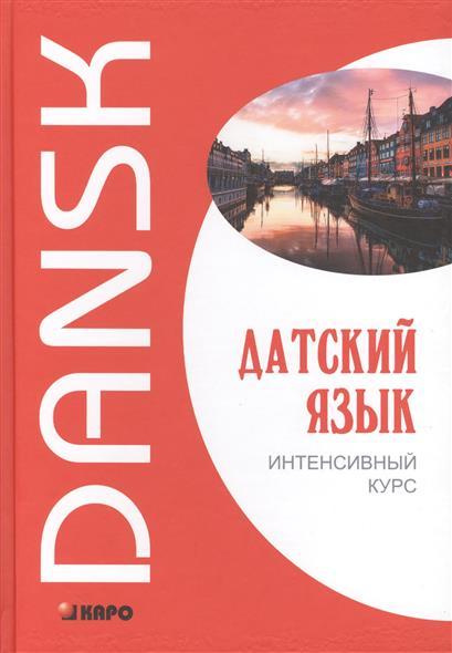 Канарская М., Ломагина А., Остергаард О. Датский язык. Интенсивный курс датский язык интенсивный курс cdmp3