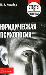 цена Кивайко В.Н. Юридическая психология Ответы на экз. вопросы