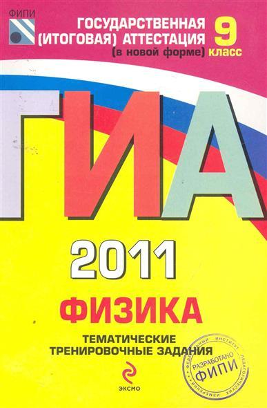 ГИА 2011 Физика Тематические трен. зад. 9 кл.
