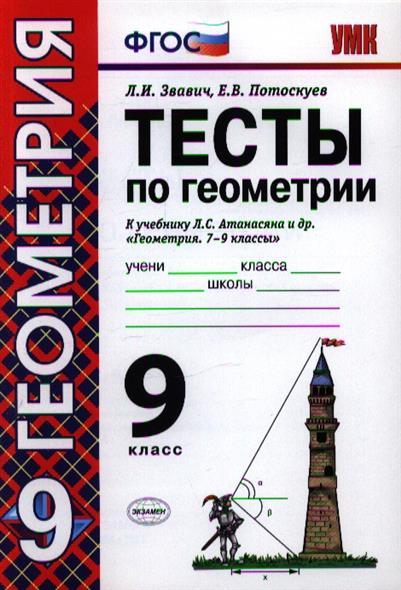 Тесты по геометрии. 9 класс. К учебнику Л.С. Атанасяна, В.Ф. Бутузова, С.Б. Кадомцева и др.