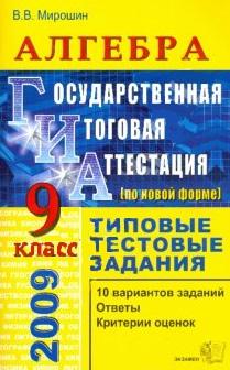 ГИА 2009 Алгебра 9 кл Типовые тест. задания