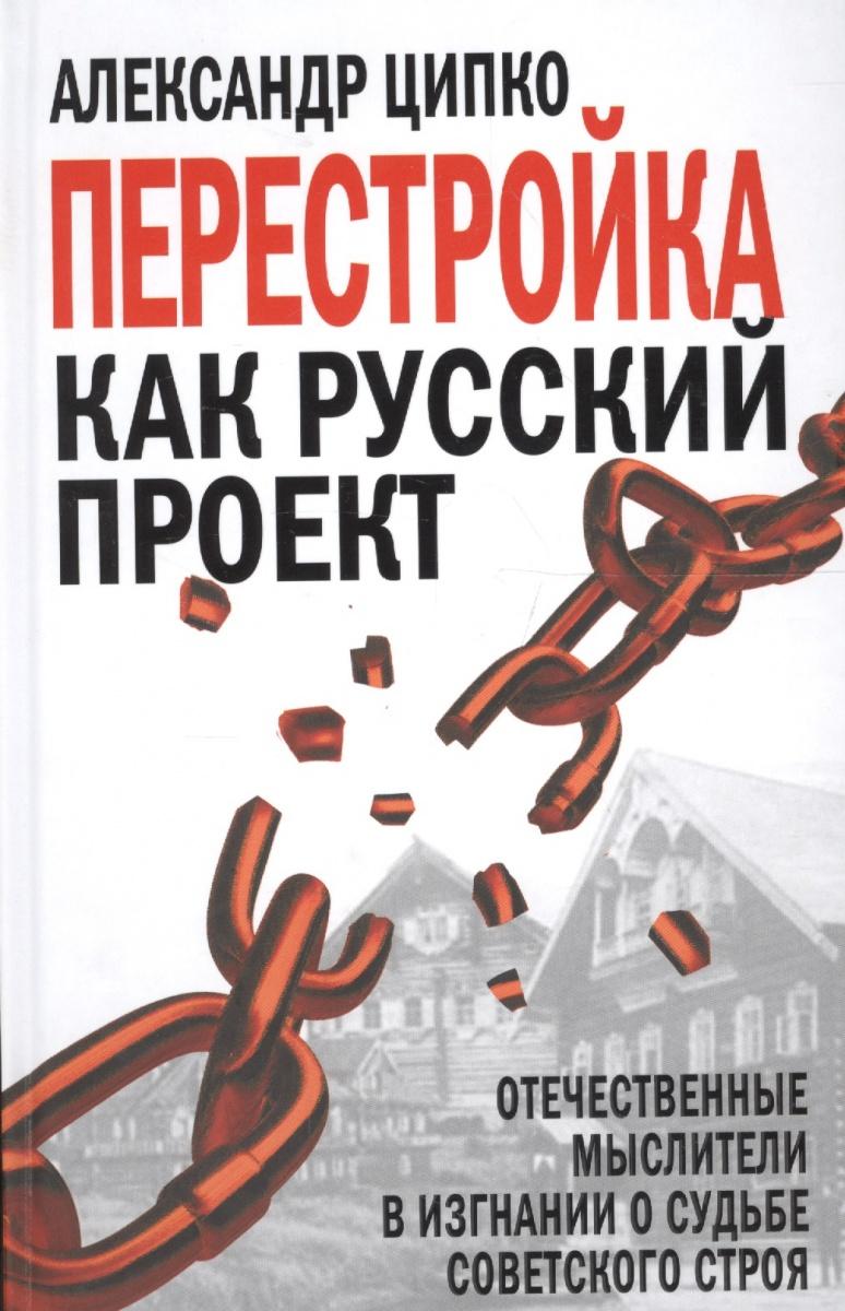 Перестройка как русский проект. Отечественные мыслители в изгнании о судьбе советского строя