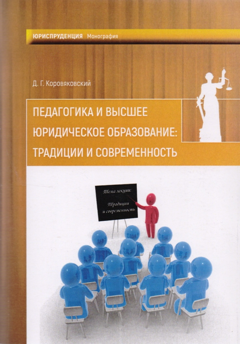 Педагогика и высшее юридическое образование: традиции и современность. Монография