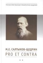 М. Е. Салтыков-Щедрин: pro et contra, антология. Книга вторая