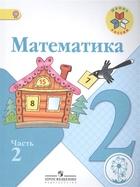 Математика. 2 класс. В 4-х частях. Часть 2. Учебник