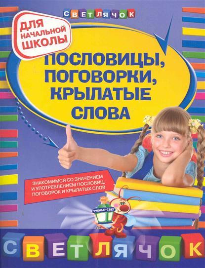 Пословицы поговорки крылатые слова Для нач. школы