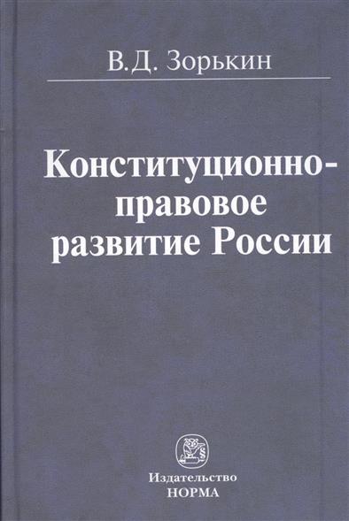 Конституционно-правовое развитие России