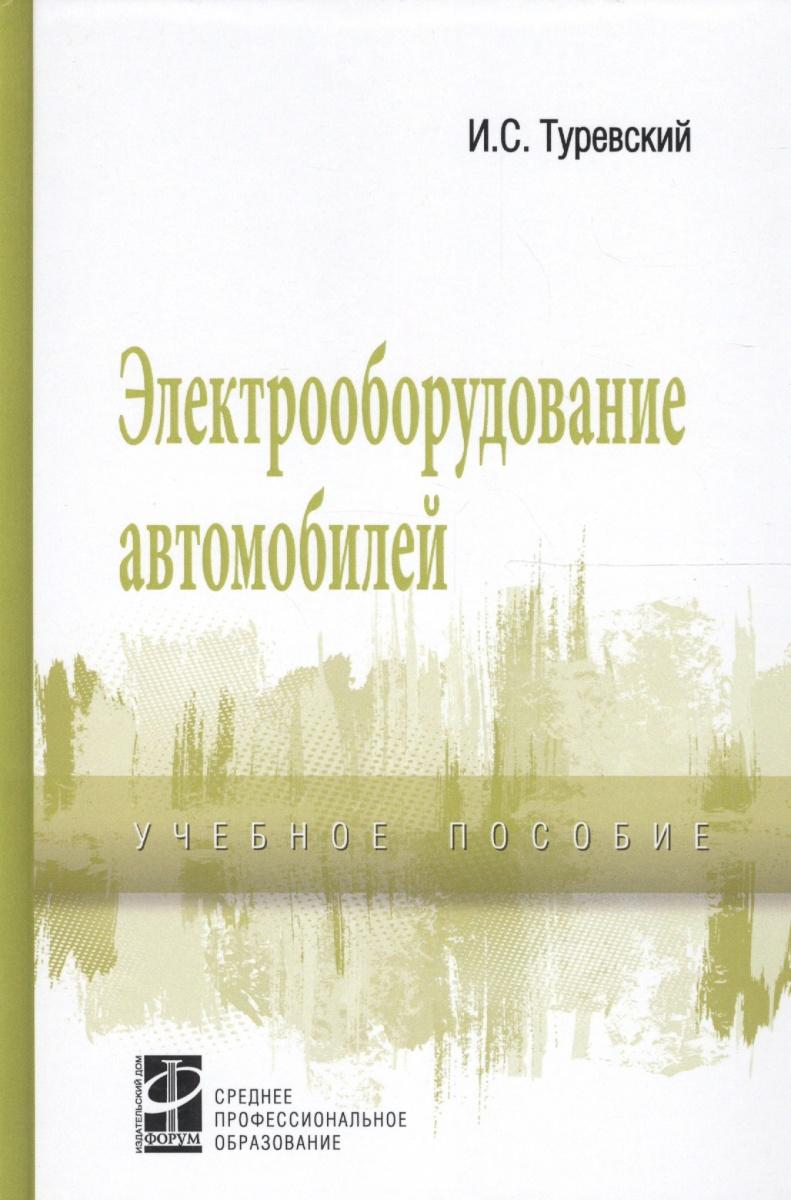 Туревский И. Электрооборудование автомобилей ISBN: 9785819900475 электрооборудование и эсуд бюджетных легковых автомобилей выпуск 132