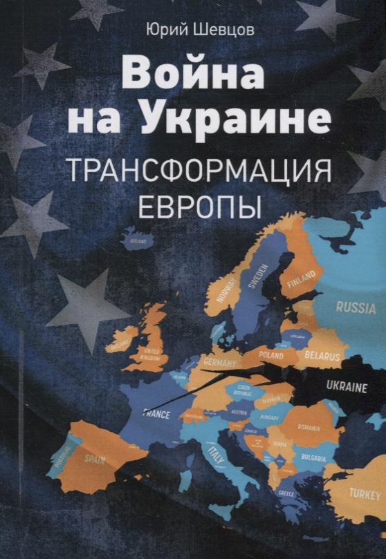 Шевцов Ю. Война на Украине. Трансформация Европы