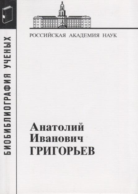 Ушаков И., Потапов А., Николаев С. (сост.) Анатолий Иванович Григорьев