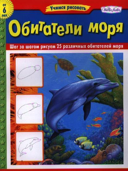 Обитатели моря. Шаг за шагом рисуем 25 различных обитателей моря
