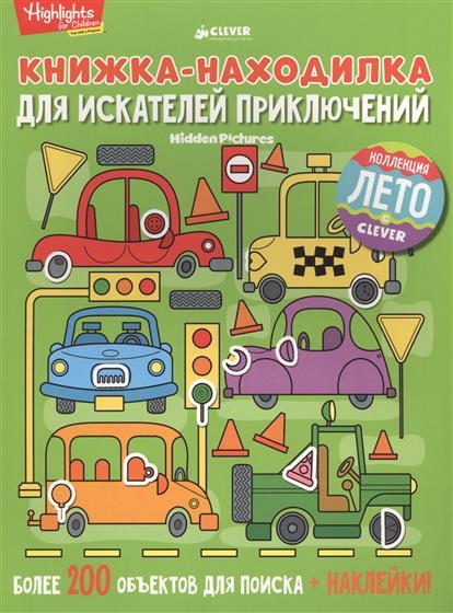 Книга Книжка-находилка для искателей приключений. Более 200 объектов для поиска + наклейки!. Герасименко А. (пер.)