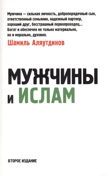 Аляутдинов Ш. Мужчины и ислам. Второе издание, дополненное
