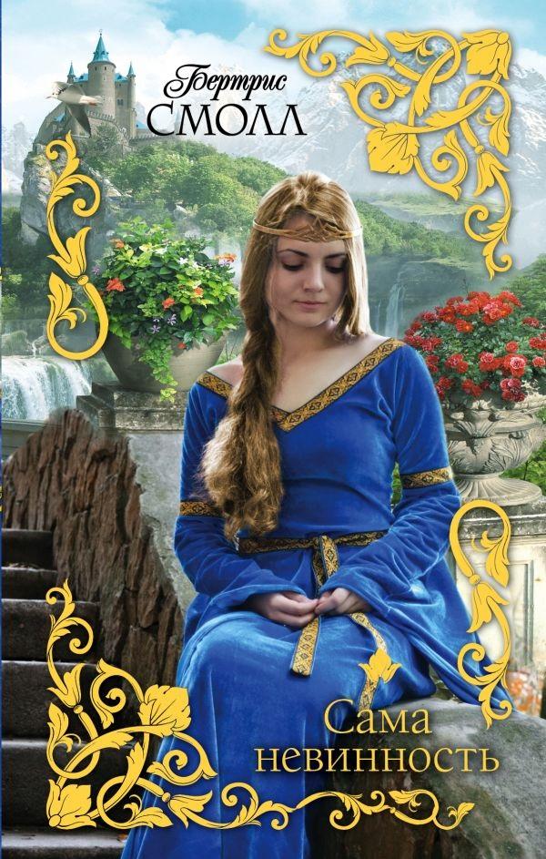 Смолл Б. Сама невинность смолл б розамунда любовница короля