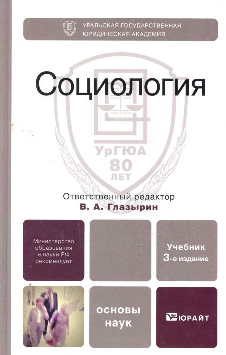 Глазырин В. (ред.) Социология Учеб. ISBN: 9785991626811
