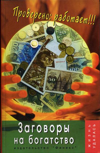 Заговоры на богатство Проверено работает+2 изд