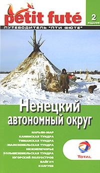 Строгов М. Путеводитель Ненецкий автономный округ