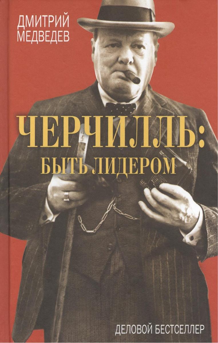 Медведев Д. Черчилль: быть лидером медведев д черчилль 1911 1914 власть действие организация незабываемые дни isbn 9785386070175