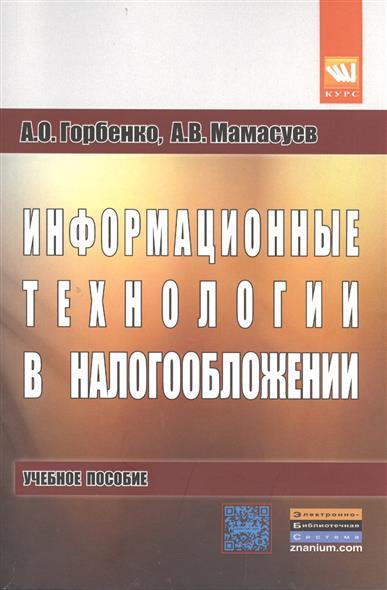 цена на Горбенко А., Мамасуев А. Информационные технологии в налогообложении. Учебное пособие