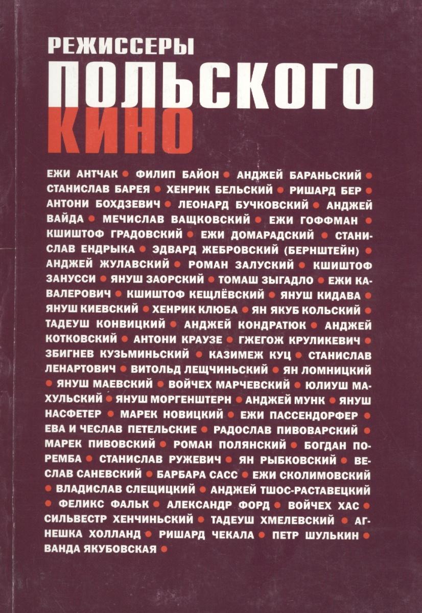 Режиссеры польского кино. Биофильмографический справочник