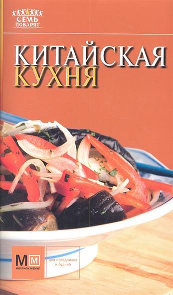 Першина С. (ред.) Китайская кухня