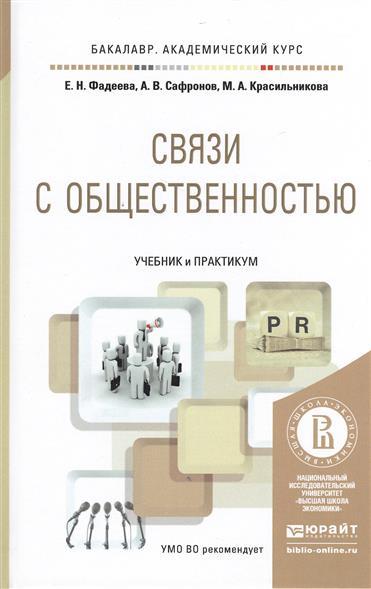 Связи с общественностью: Учебник и практикум для академического бакалавриата