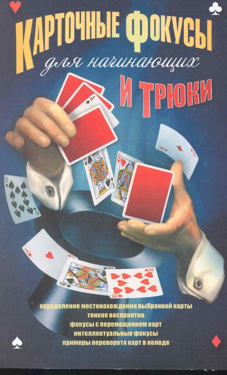 Карточные фокусы и трюки для начинающих / (мягк) (АСТ) книги издательство аст фокусы