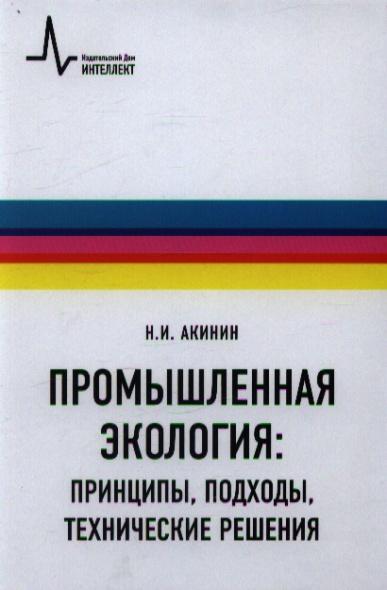 Акинин Н.: Промышленная экология: принципы, подходы, технические решения. Учебное пособие. Издание 2-ое, исправленное и дополненное