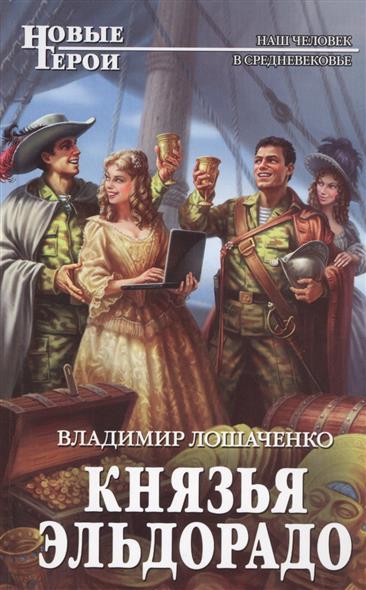 Лошаченко В. Князья Эльдорадо