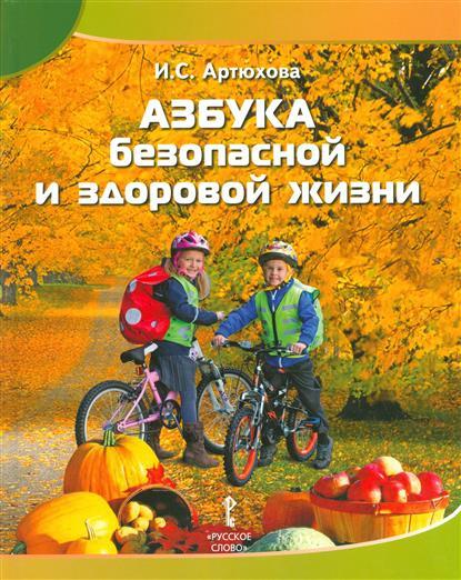 Артюхова И. Азбука безопасной и здоровой жизни