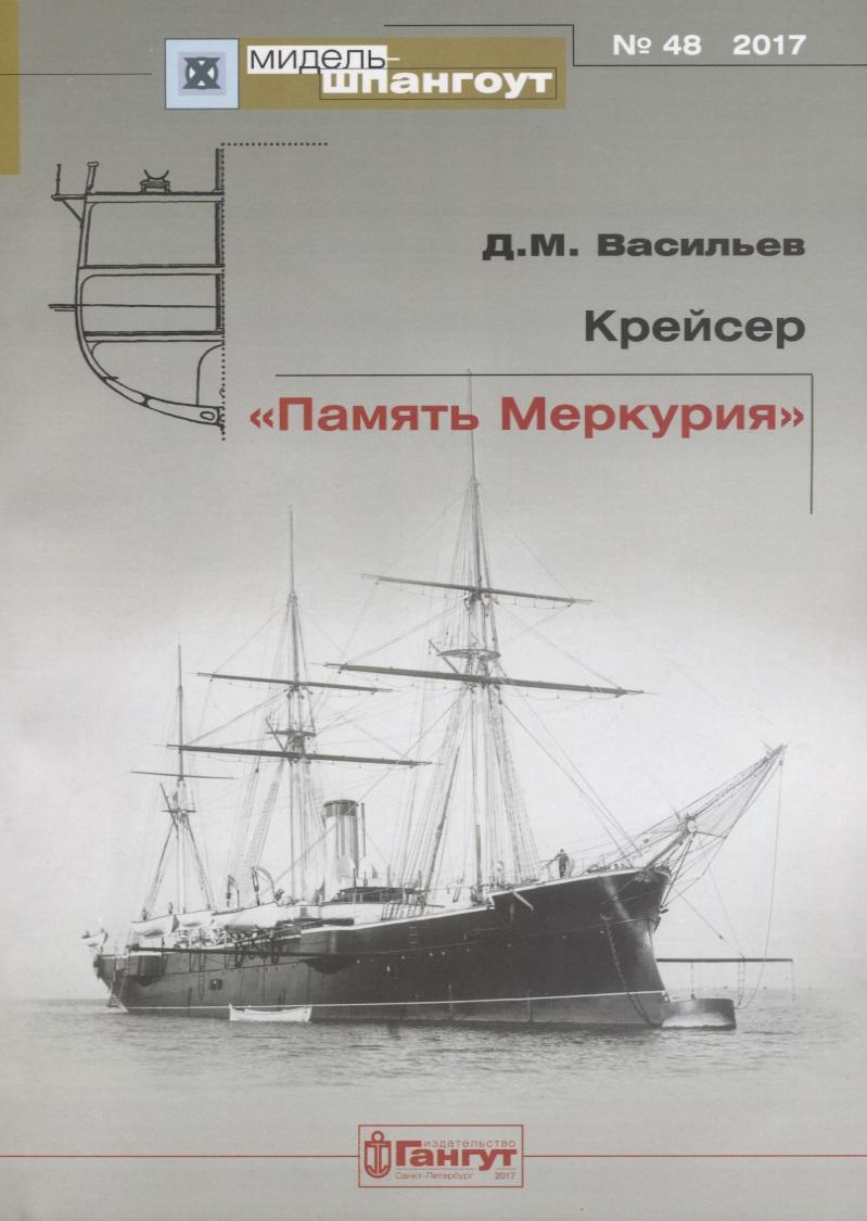 Васильев Д. Крейсер Память Меркурия №48/2017